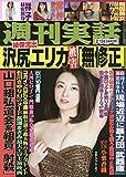 週刊実話 2020年 2/13 号 [雑誌]