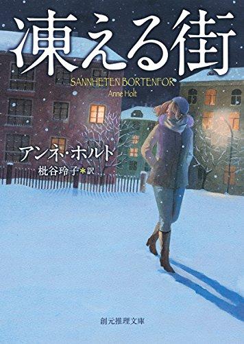 凍える街 (創元推理文庫)