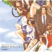 Asu Yuki No Bus Ni Notte (Banda sonora original)