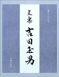 本朝廿四孝 (岩波文庫 黄 278-1)...