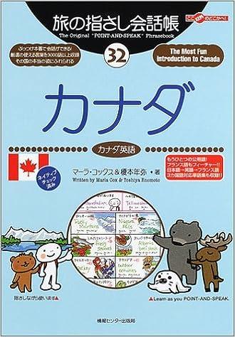 旅の指さし会話帳32 カナダ(カナダ英語) (旅の指さし会話帳シリーズ)