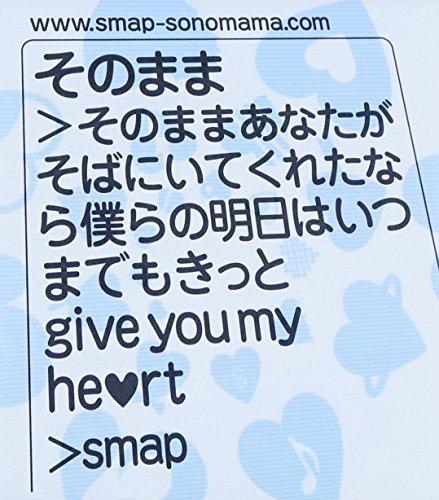 Amazon | そのまま | SMAP | ジ...