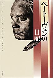 Diary of Beethoven (2001) ISBN: 4000020595 [Japanese Import]