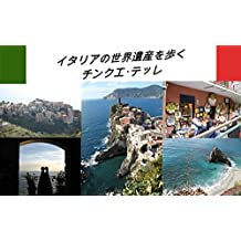 Walking around the World Heritage in Italy Cinque Terre: a healing journey (Photo book of a journey) (Japanese Edition)
