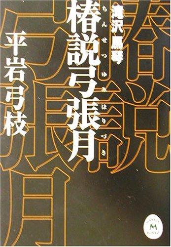 椿説弓張月 (学研M文庫)
