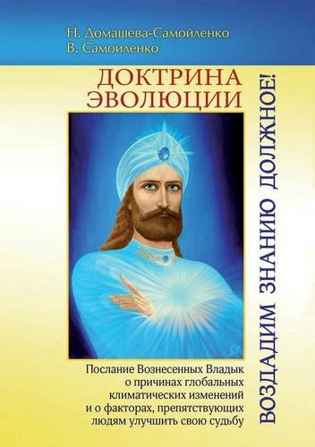 The doctrine of Evolution. Pay a tribute to knowledge! Message from the Ascended Masters about the Causes of Global Climate change and the Factors ... Improving their Own Destiny (Russian Edition) pdf