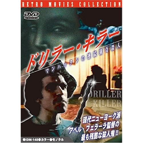アベル・フェラーラ監督の『ドリラー・キラー マンハッタンの連続猟奇殺人』