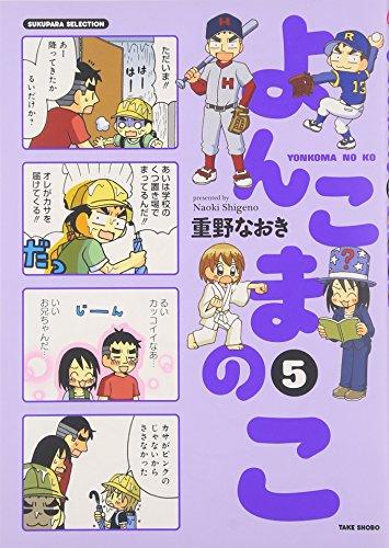よんこまのこ 5 (すくパラセレクション)
