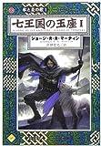 七王国の玉座〈1〉―氷と炎の歌〈1〉 (ハヤカワ文庫SF)