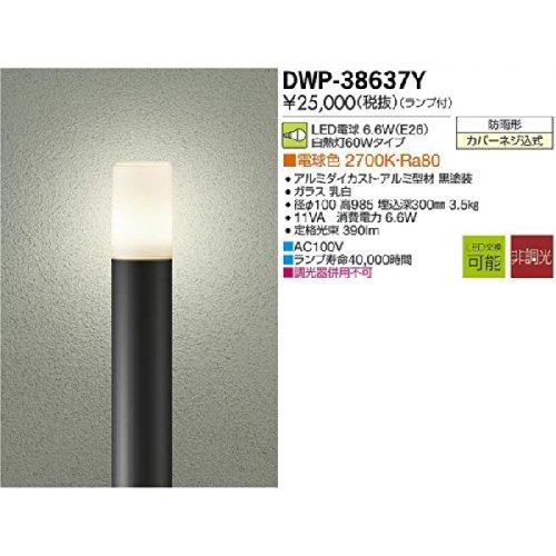 DAIKO LEDアプローチ灯 ランプ付 防雨形 白熱灯60W相当 非調光タイプ 6.6W 口金E26 高985mm 電球色 黒 DWP-38637Y B00KRX8WR8 10260