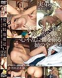 発情姉逆夜這い [DVD]