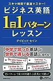 銈廣�銉炴檪�撱仹�€閫熴優銈廣�銉鹼紒 銉撱�銉嶃�鑻辮�銆?�?銉戙�銉箋兂銆嶃儸銉冦�銉?(Japanese Edition)