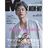 MEN'S NON-NO 2020年8月号