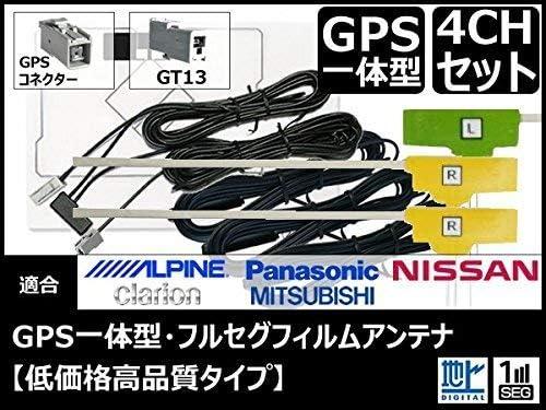 NR-HZ750CDDT-2 対応 GPS一体型 地デジ/フルセグ フィルム アンテナ セット GT13タイプ 【低価格高品質タイプ】