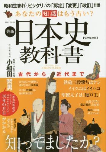あなたの知識はもう古い?最新日本史教科書―昭和生まれビックリの「認定」「変更」「改訂」 完全 (英和MOOK)