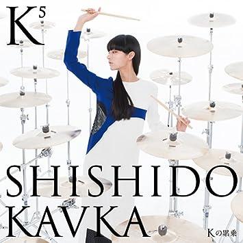 Shishido Kavka - K5(K NO RUIJYOU) - Amazon.com Music