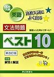 高校入試英語文法問題ベスト10 (高校入試によく出るベスト10シリーズ)