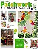 キャシー中島のパッチワーク大好き! Vol.2 (実用百科)
