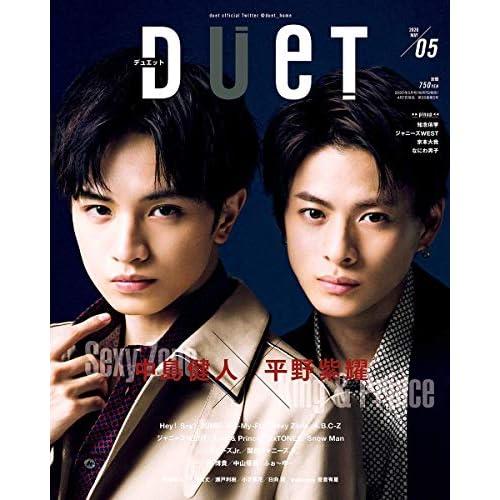 duet 2020年5月号 表紙画像