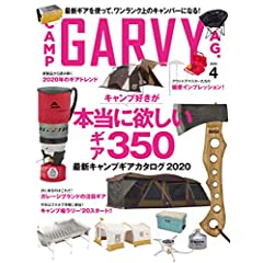 GARVY 最新号 サムネイル