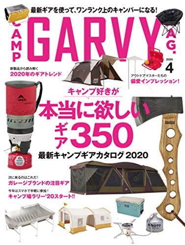 GARVY 最新号 表紙画像