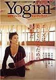 Yogini(ヨギーニ)10 (エイムック (1297))