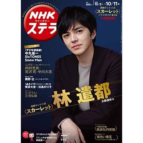 NHK ステラ 2019年 10/11号 表紙画像