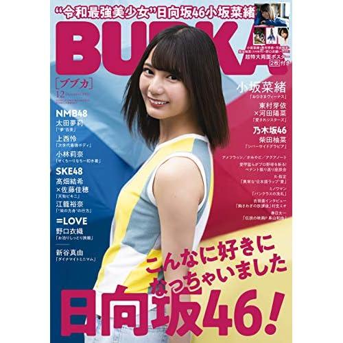 BUBKA 2019年12月号 表紙画像