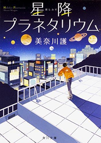 星降プラネタリウム (角川文庫)