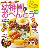 幼稚園のおべんとう12カ月レシピ―カンタン!かわいい!子どもが完食! (主婦の友生活シリーズ Como Books)