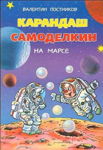 Karandash i Samodelkin na Marse