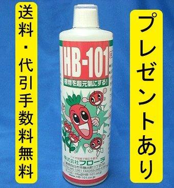 HB-101 500cc 天然活力剤   軍手+5cc付 B004OPN9EG