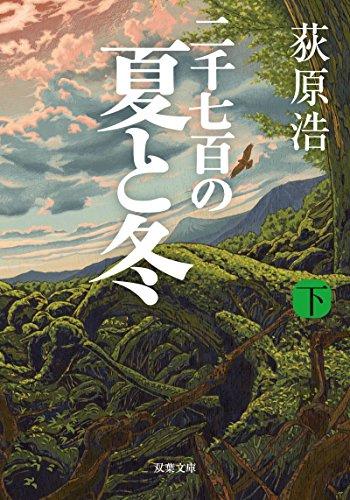 二千七百の夏と冬(下) (双葉文庫)