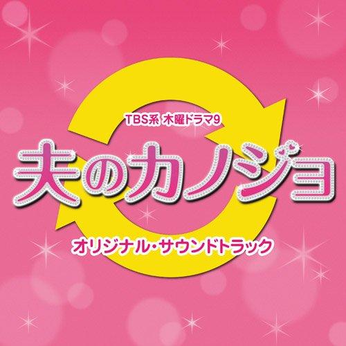 TBS OTTO NO KANOJO ORIGINAL SOUNDTRACK
