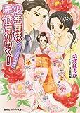 少年舞妓・千代菊がゆく! ふたりだけの結婚式 (コバルト文庫)