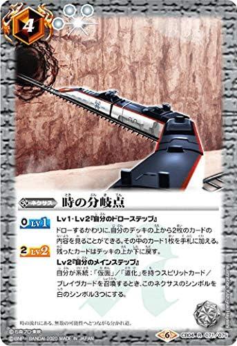 バトルスピリッツ CB12/CB04-071 時の分岐点 (R レア) コラボブースター 仮面ライダー Extreme Edit
