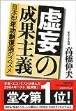 虚妄の成果主義—日本型年功制復活のススメ