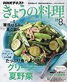 NHKテキストきょうの料理 2019年 08 月号 [雑誌]
