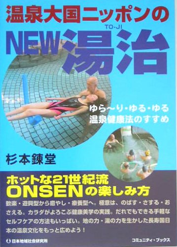 Download NEW hot spring hot spring cure of powers Japan - recommended method of so-called health spa Yul Ri Yura over (Community Books) (2005) ISBN: 4890228357 [Japanese Import] ePub fb2 ebook