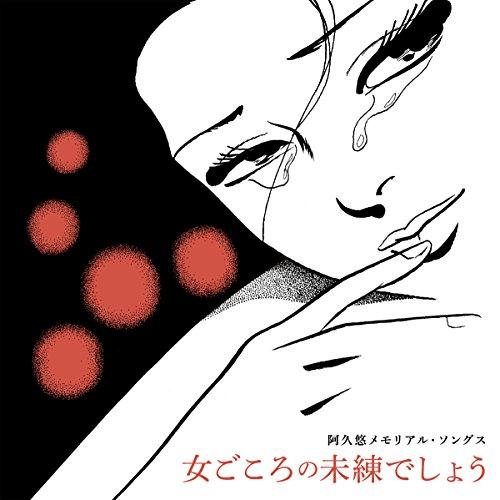 オムニバス / 阿久悠メモリアル・ソングス~女ごころの未練でしょうの商品画像