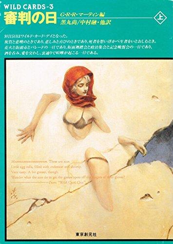 審判の日〈上〉 (創元SF文庫―ワイルド・カード)