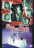 最後の晩餐 [DVD]