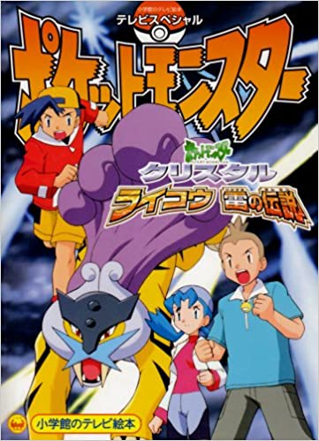 Tv Picture Book Of Shogakukan Legend Of The Tv Special Pokemon
