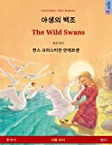 Yasaengui baekjo – The Wild Swans. Bilingual children's book adapted from a fairy tale by Hans Christian Andersen (Korean – English) (www.childrens-books-bilingual.com) (Korean Edition)