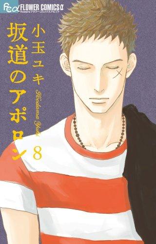 坂道のアポロン (8) (フラワーコミックス)
