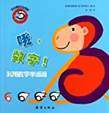 Creative Drawing Oh, Numbers! Use Numbers to Learn Drawing (Chinese Edition) by ge de lai na ?uo sa mei er (2011) Paperback