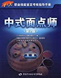 img - for 1 + X vocational skills appraisal assessment guidance manual: Chinese pastry division (5) (2)(Chinese Edition) book / textbook / text book