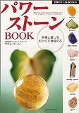 パワーストーンBOOK―幸運と癒しをもたらす神秘の石 (主婦の友ベストBOOKS)
