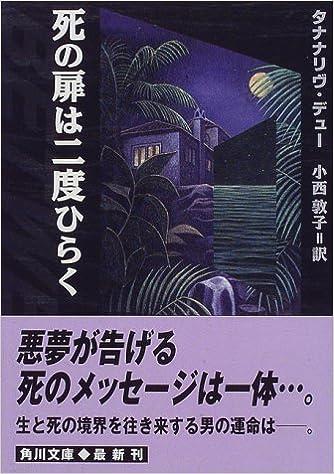 死の扉は二度ひらく (角川文庫) ...