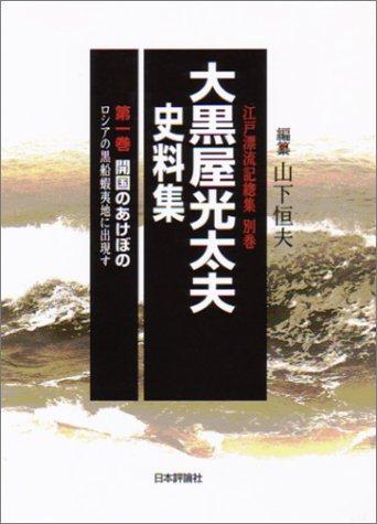 大黒屋光太夫史料集 第1巻